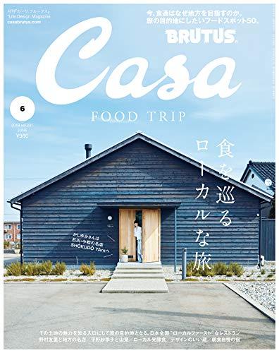 Casa BRUTUS(カーサ ブルータス) 2019年 6月号 [食を巡るローカルな旅。] [雑誌]