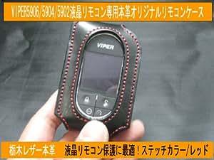 VIPER5906/5904/5902液晶リモコン専用オリジナル本革レザーケース赤ステッチ