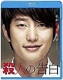 殺人の告白 [WB COLLECTION][AmazonDVDコレクション] [Blu-ray]