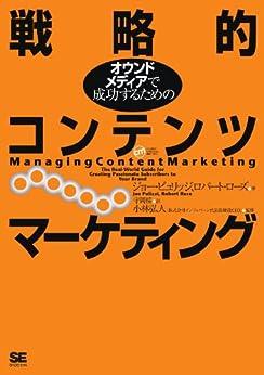 [Joe Pulizzi, Robert Rose]のオウンドメディアで成功するための戦略的コンテンツマーケティング