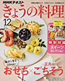 NHKテキストきょうの料理 2019年 12 月号 [雑誌] 画像