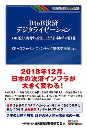 BtoB決済 デジタライゼーション―XML電文で実現する金融EDIと手形・小切手の電子化 KINZAIバリュー叢書