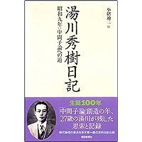 湯川秀樹日記 昭和九年:中間子論への道 (朝日選書 836)