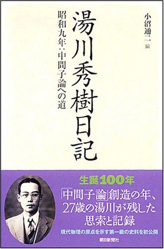 湯川秀樹日記 昭和九年:中間子論への道 (朝日選書 836)の詳細を見る
