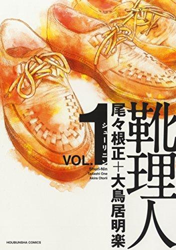 靴理人 1 (芳文社コミックス)
