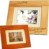名入れ メッセージと名前入りウッドフォトフレーム 陽だまり 結婚祝い 誕生日 木製 北欧 ブラウン