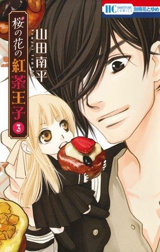 桜の花の紅茶王子 3 (花とゆめCOMICS)の詳細を見る