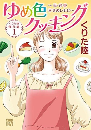 くりた陸傑作集1 ゆめ色クッキング~母・芹香 幸せのレシピ~ (A.L.C. DX)