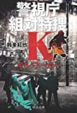 キルワーカー 警視庁組対特捜K (中公文庫)
