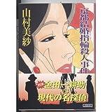 京都結婚指輪(マリッジリング)殺人事件 (角川文庫)