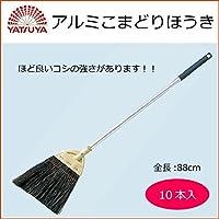 八ツ矢工業(YATSUYA) アルミこまどりほうき×10本 20555【同梱?代引不可】