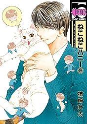ねこねこハニー(2)<単行本未収録コミック付> (ビーボーイコミックス)