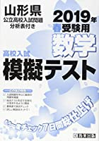 高校入試模擬テスト数学山形県2019年春受験用