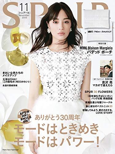 SPUR ( シュプール ) 2019年 11 月号 雑誌