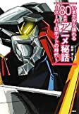 オトナアニメCOLLECTION いまだから語れる80年代アニメ秘話~スーパーロボットの時代~ / 新井 淳 のシリーズ情報を見る