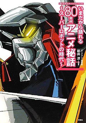 オトナアニメCOLLECTION いまだから語れる80年代アニメ秘話~スーパーロボットの時代~の詳細を見る