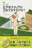 【特別版】なぜ、エグゼクティブはゴルフをするのか? 読むだけで、仕事と人生の業績がUPするショートストーリー 画像
