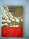 神経分泌―脳がつくるホルモン (1980年) (UP biology)