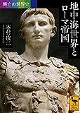 興亡の世界史 地中海世界とローマ帝国 (講談社学術文庫)