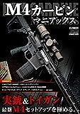 M4カービンマニアックス