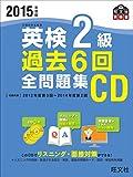 2015年度版 英検2級 過去6回全問題集CD (旺文社英検書)
