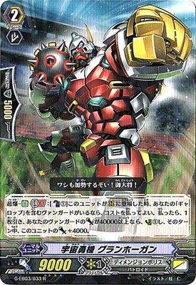 カードファイトヴァンガードG/G-EB03/033 宇宙勇機 グランホーガン R