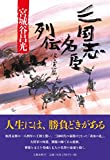 「三国志名臣列伝 後漢篇」販売ページヘ