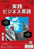 NHKラジオ 実践ビジネス英語 2016年 12月号 [雑誌] (NHKテキスト)
