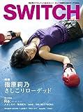 SWITCH Vol.30 No.11 ◆ 指原莉乃 ◆ さしこリローデッド
