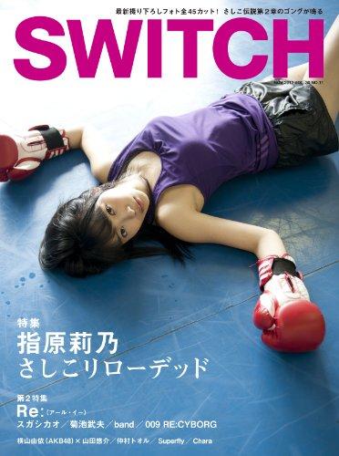 SWITCH Vol.30 No.11 ◆ 指原莉乃 ◆ さ...