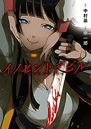 イノセントデビル 1巻 (デジタル版ガンガンコミックスJOKER)