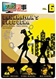 バナナマンのブログ刑事 VOL.6 [DVD]の画像