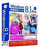 Microsoft Windows 8.1 Pro (DSP版) 64bit 日本語 発売記念パック 窓辺ファミリーバージョン