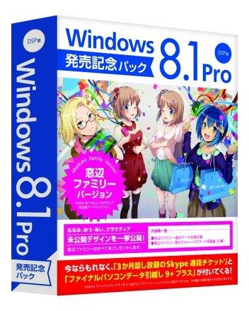 Microsoft Windows 8.1 Pro (DSP版) 64bit 日本語 発売記念パック 窓辺ファミリーバージョン マイクロソフト(DSP)