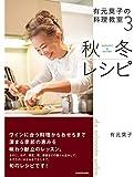 有元葉子の料理教室3 秋冬レシピ 画像