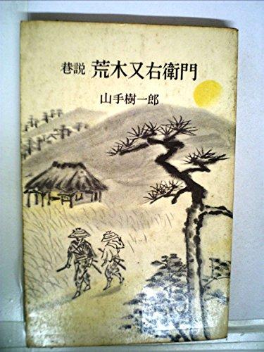 巷説荒木又右衛門 (1955年) (ロマン・ブックス)