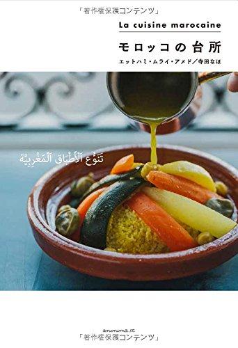 モロッコの台所の詳細を見る
