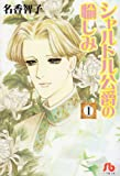 シャルトル公爵の愉しみ / 名香 智子 のシリーズ情報を見る