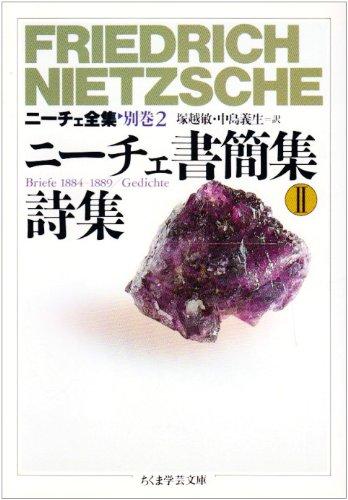 ニーチェ全集〈別巻2〉ニーチェ書簡集2 詩集 (ちくま学芸文庫)の詳細を見る
