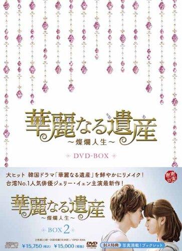 華麗なる遺産~燦爛人生~ DVD-BOX2