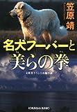 名犬フーバーと美(ちゅ)らの拳 (光文社文庫)