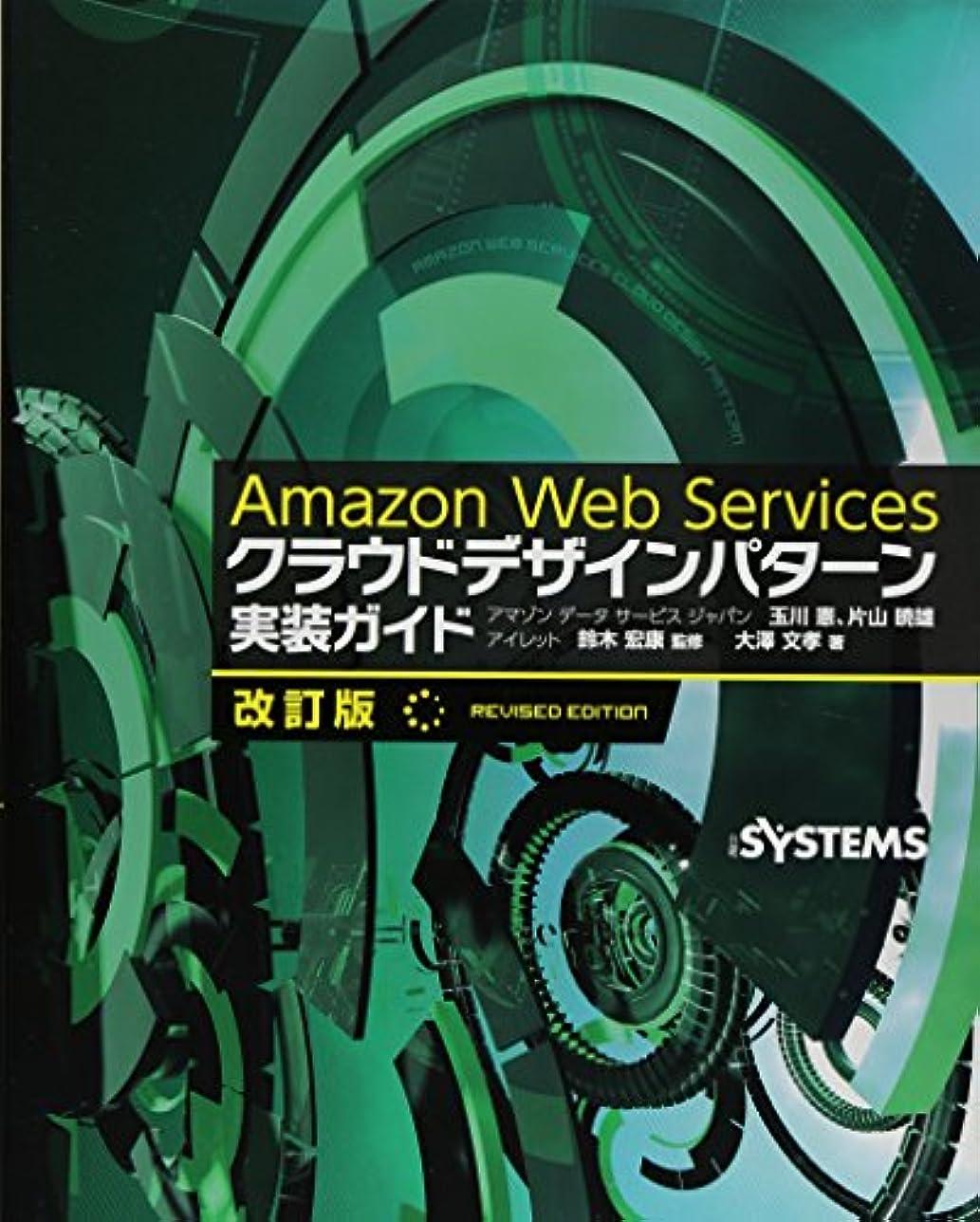 正規化密接にブレーキAmazon Web Services クラウドデザインパターン実装ガイド 改訂版
