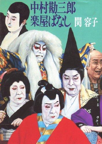 中村勘三郎楽屋ばなし (1985年)