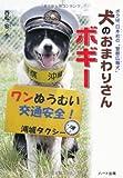 """犬のおまわりさんボギー―ボクは、日本初の""""警察広報犬"""""""