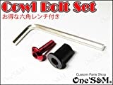 O3-30 赤 M5 カウリングボルト 六角レンチ付き