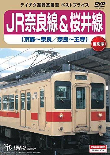 2018-03-21 【ベストプライス】JR奈良線&桜井線 (京都~奈良/奈良~王寺)[DVD]