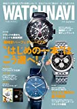 WATCH NAVI 10月号2016Autumn [雑誌]