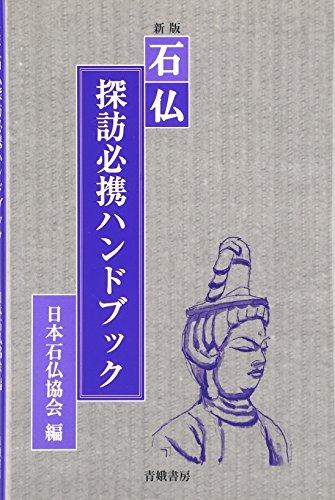 石仏探訪必携ハンドブック