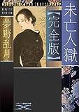未亡人獄【完全版】 (フランス書院文庫X)