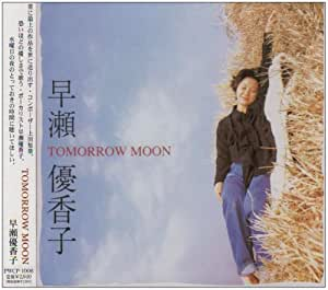 TOMORROW MOON